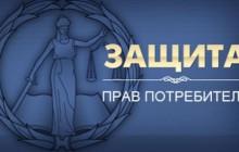 Статья 25 закона «О защите прав потребителей»