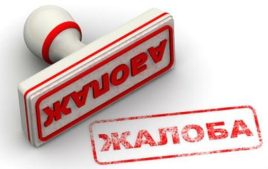 Жалоба в Роспотребнадзор (образец): как написать через интернет онлайн