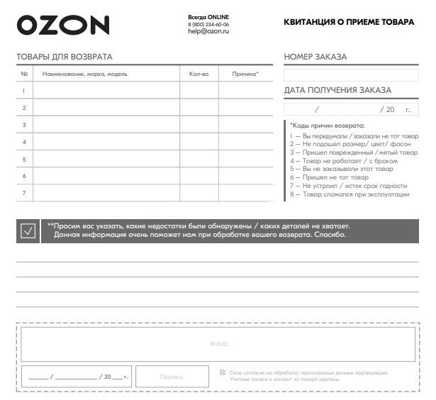 как вернуть товар на озон
