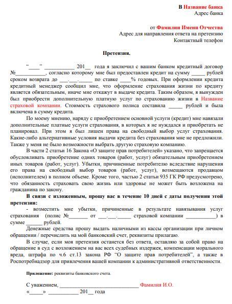 претензия в банк о нарушении прав потребителя и условия договора